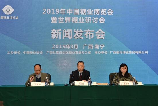 2019年中國糖博會將于5月24至26日在南寧舉行