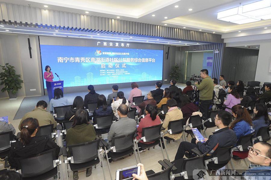 """南宁""""智慧南湖""""平台正式启动 开启社区治理新模式"""