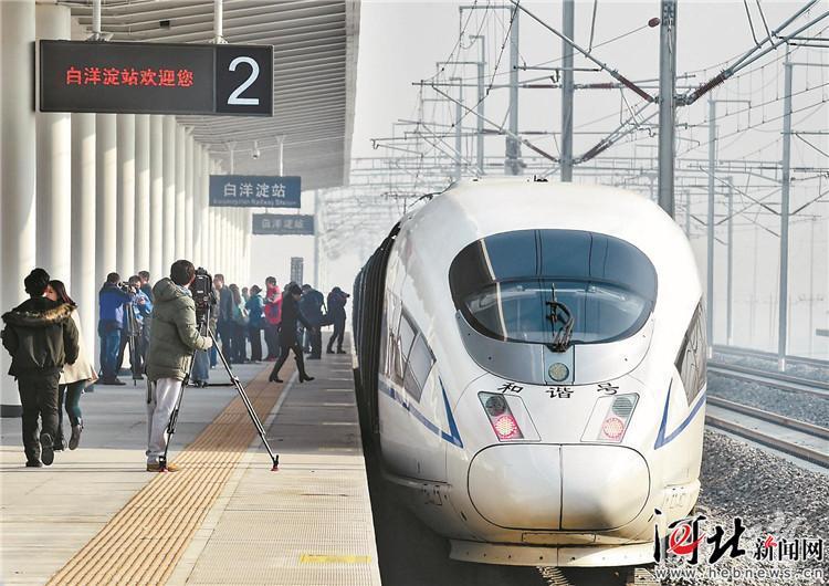 4月10日起白洋淀站将新增13列停站列车