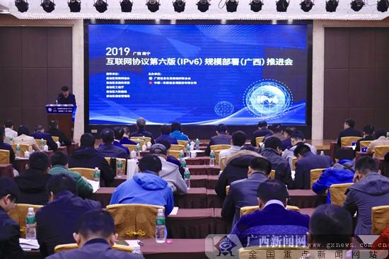 """广西""""互联网协议第六版(IPv6)规模部署推进会""""举行"""