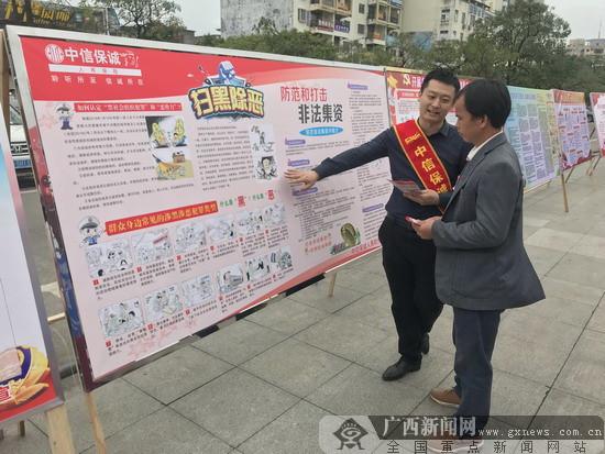 中信保诚人寿钦州中心支公司积极参与扫黑除恶宣传活动