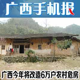广西手机报3月27日上午版