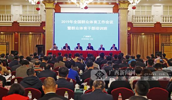 2019全国群体工作会议暨群体干部培训班在邕召开