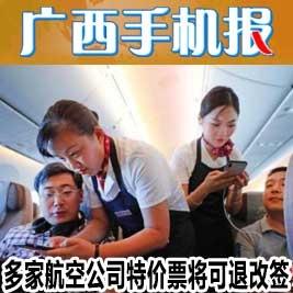 广西手机报3月27日下午版