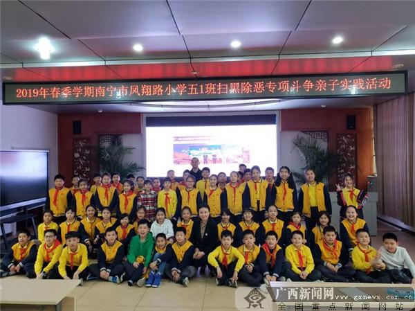 凤翔路小学开展班级亲子活动 教会孩子如何自救