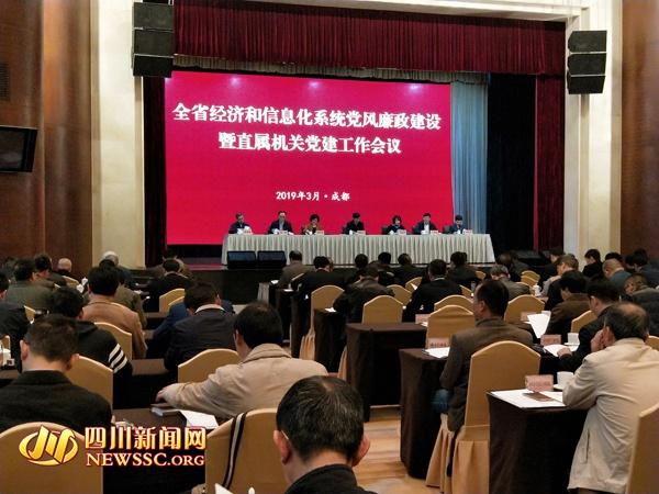 加强党风廉政建设 四川省经济和信息化系统从五方面发力