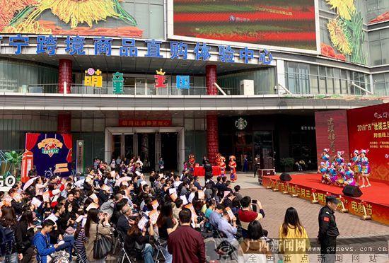 线上线下同步展销 跨境电商购物狂欢盛会南宁启幕