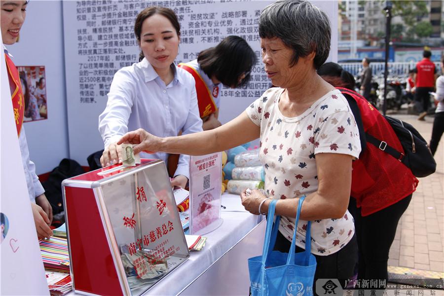 邮储银行南宁市分行参与志愿者嘉年华活动