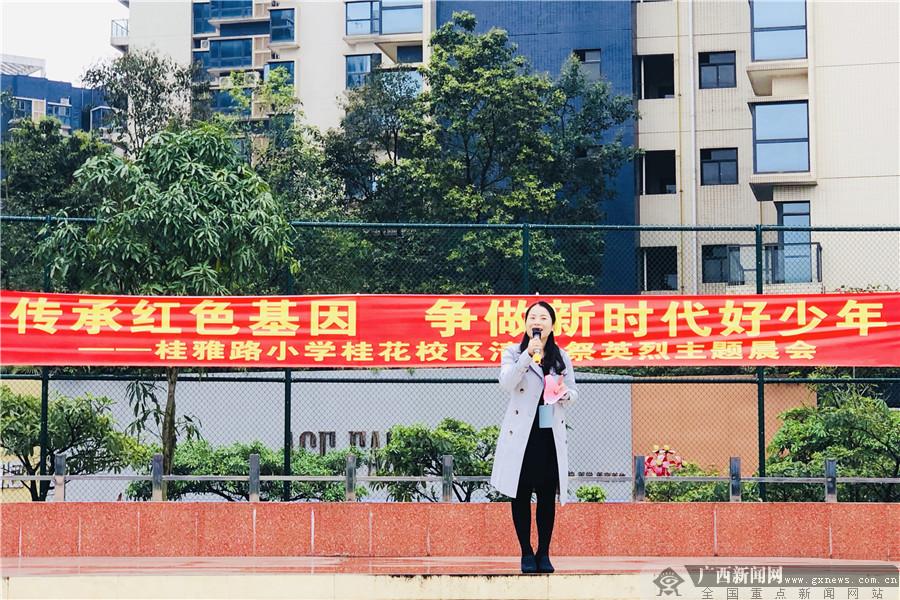 桂雅路小学:开展传承红色基因争做时代新人教育实践活动