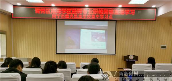南湖学区:开展教师专业研修网络直播学习活动
