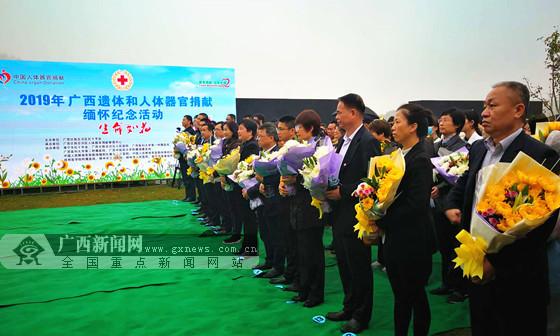 广西举行遗体和人体器官捐献缅怀纪念活动