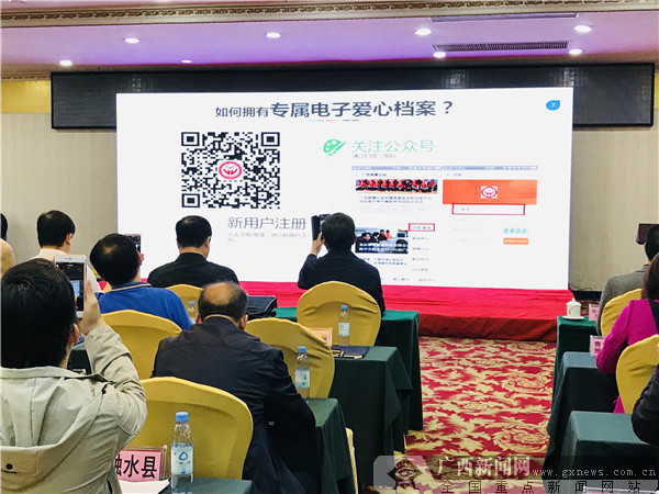 """广西慈善总会开通线上捐赠平台 """"指尖公益""""汇爱心"""