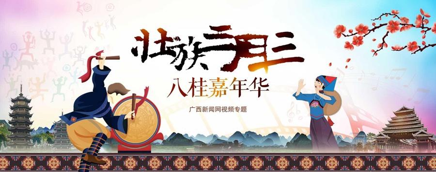 """2019""""广西山歌王""""网络评选活动开始啦 快来参与!"""