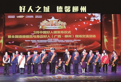 3月中国好人榜发布仪式在柳举行 四家班子领导参加活动