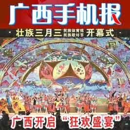广西手机报4月4日精华版