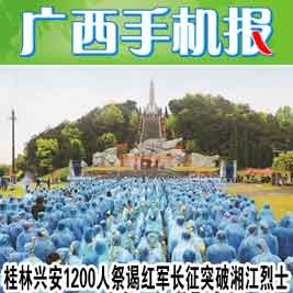 廣西手機報4月6日精華版