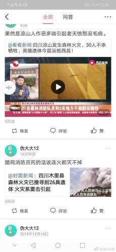 福建一男子发布侮辱烈士言论还挑衅警方 被拘十日