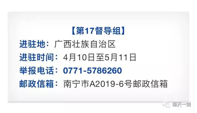 举报电话公布!中央扫黑除恶督导组进驻广西,为期一个月