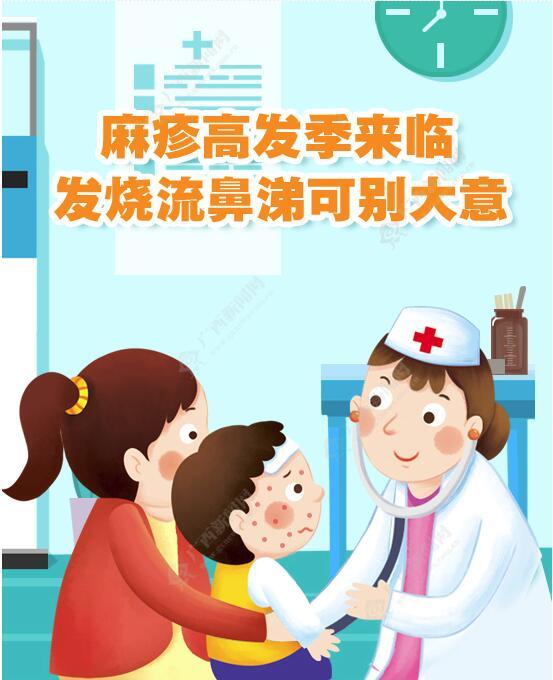 【知道・图解】麻疹高发季来临 发烧流鼻涕别大意