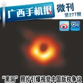 广西手机报4月14日下午版