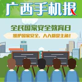 广西手机报4月15日下午版