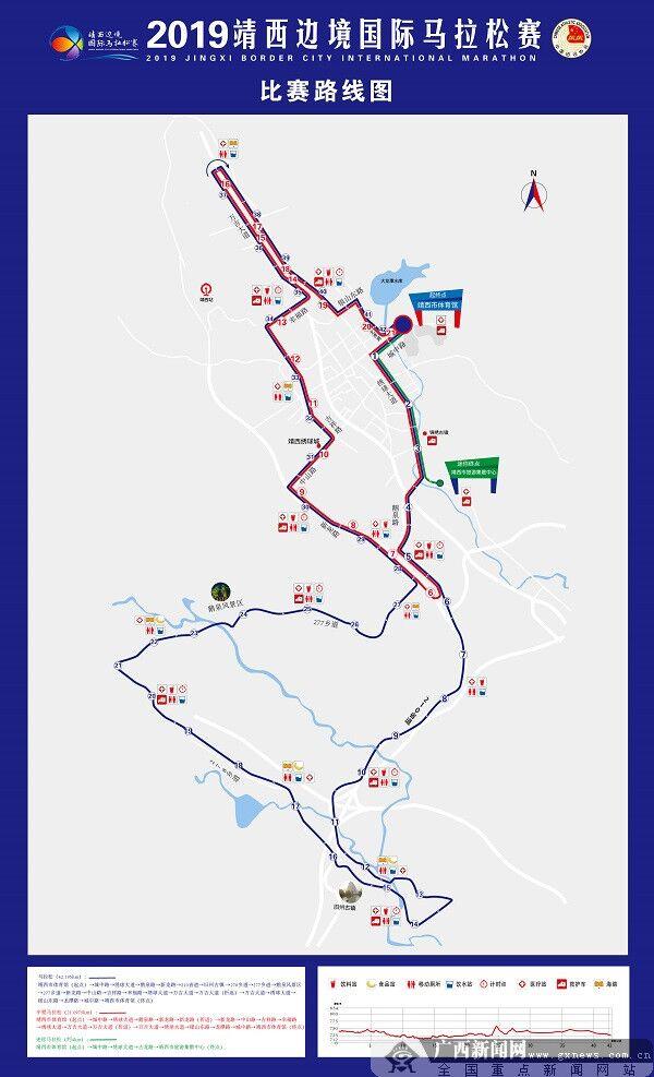 靖西边境国际马拉松赛21日开跑 赛道路线风景如画