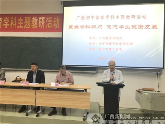 广西初中体育学科主题教研活动在南宁二中举办