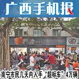 广西手机报4月15日上午版
