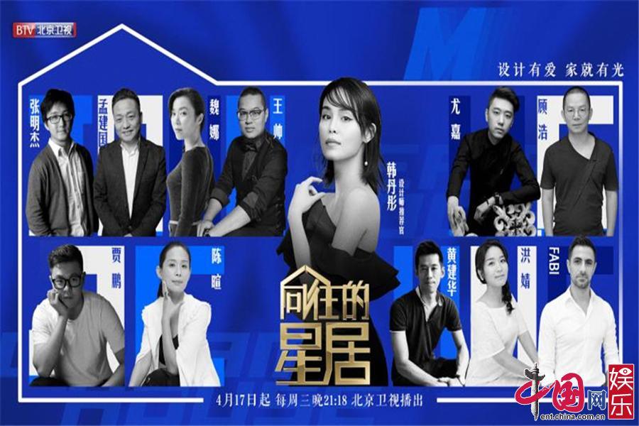 《向往的星居》刘涛关晓彤袁姗姗争当跨界设计