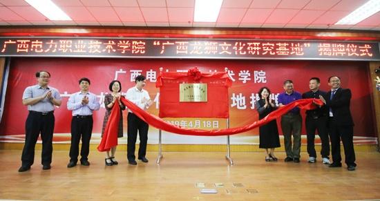广西龙狮文化研究基地揭牌:致力龙狮运动对外交流