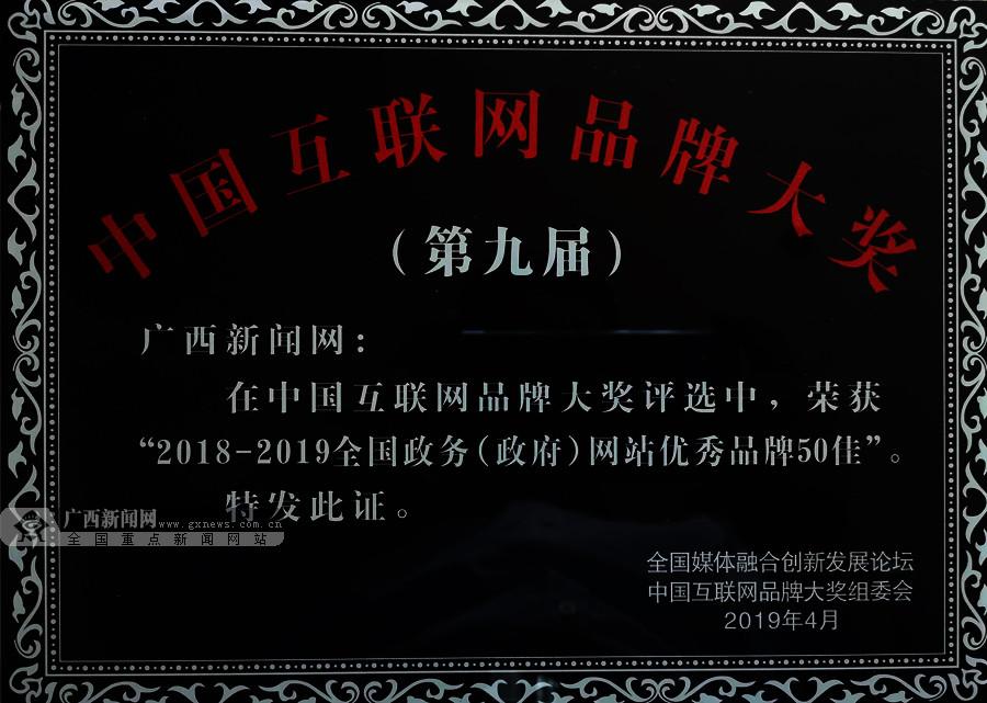 第九届中国互联网品牌大奖名单揭晓 广西新闻网斩获两项大奖