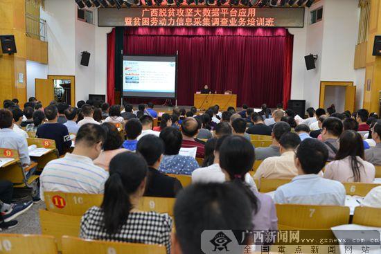 西乡塘区将全面铺开广西脱贫攻坚大数据平台应用(图)