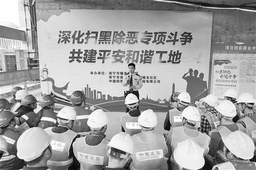 良庆区:宣传活动进工地 扫黑除恶入民心