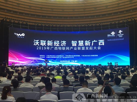 广西物联网产业联盟发起大会在南宁成功举办