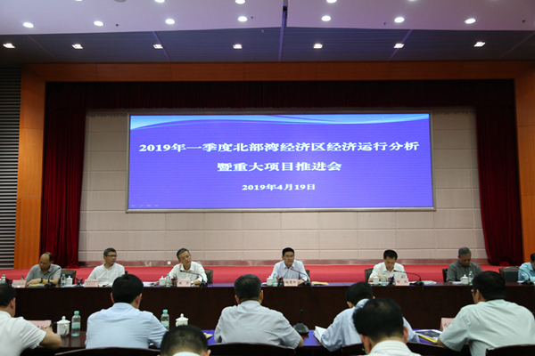 一季度北部湾经济区经济运行分析会在南宁召开