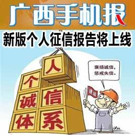 广西手机报4月19日下午版