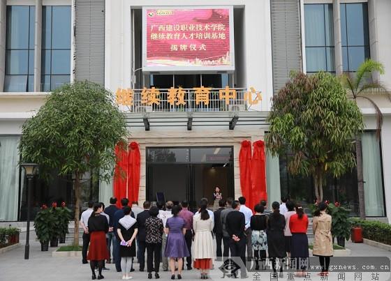 广西建院举行继续教育人才培训基地揭牌仪式