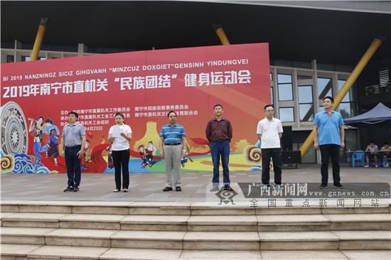 南宁市直机关民族团结健身运动会成功举办(图)