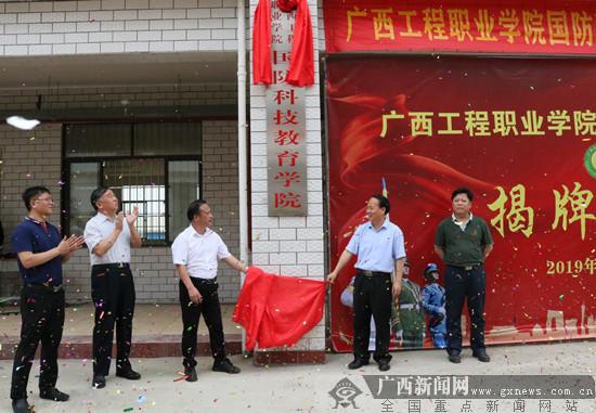 广西工程职业学院国防科技教育学院揭牌