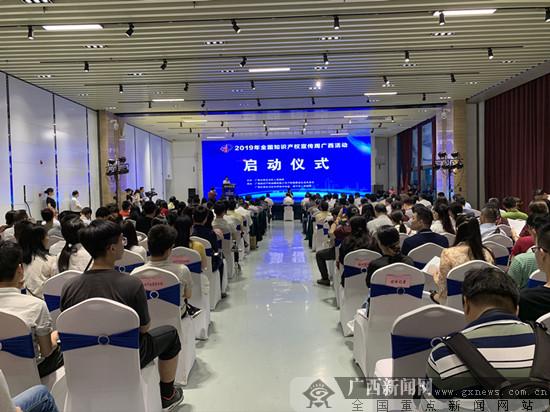 2019年全国知识产权宣传周广西活动在南宁启动