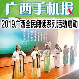 广西手机报4月23日上午版