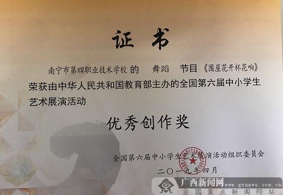 南宁四职校获全国中小学生艺术展演舞蹈一等奖