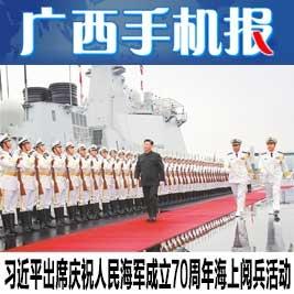 广西手机报4月24日上午版