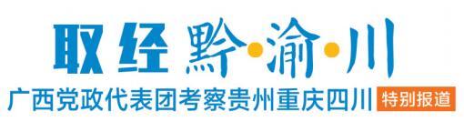 广西日报评论员:以更加开放的姿态向未来进发