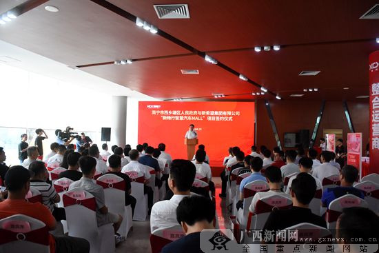 西乡塘区签约6.8亿元智慧汽车MALL项目