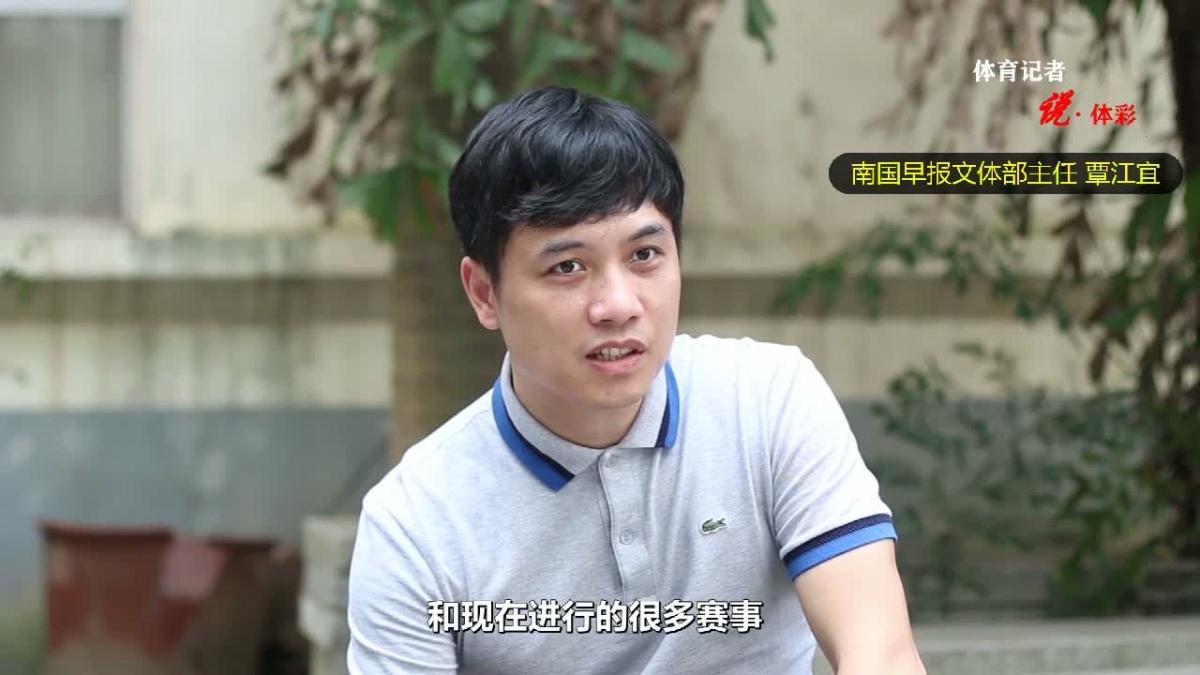 体育记者说体彩之南国早报文体部主任 覃江宜