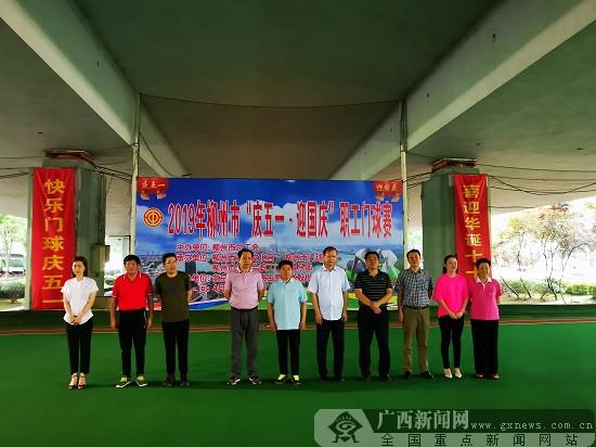"""2019年ag电子游艺官网市""""庆五一·迎国庆""""职工门球赛开战"""