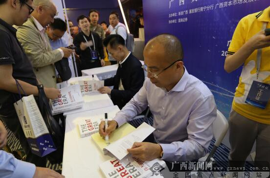 广西资本市场投资者峰会在南宁举行
