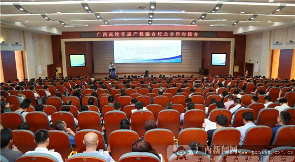 广西高校首届产教融合校企合作对接会在南宁召开