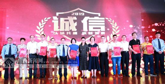 梧州市举办银税互动暨诚信企业信用融资推广发布会